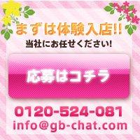 まずは体験入店!当社にお任せください!ご応募はコチラ!0120-484-480 info@gb-chat.com