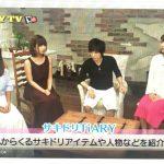 横浜チャットレディ グラマラスブランドがテレビ番組で紹介されました♪